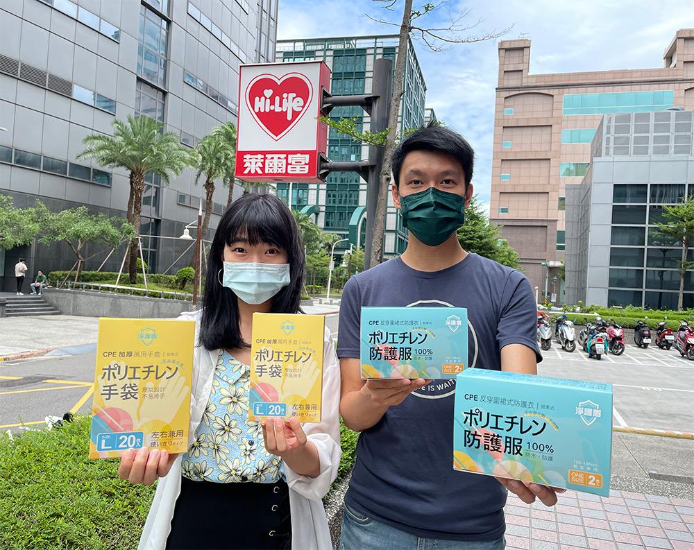 滿足民眾防疫的多元需求 萊爾富推出拋棄式防護衣、加厚萬用手套、N95醫療口罩 「疫」同守護台灣
