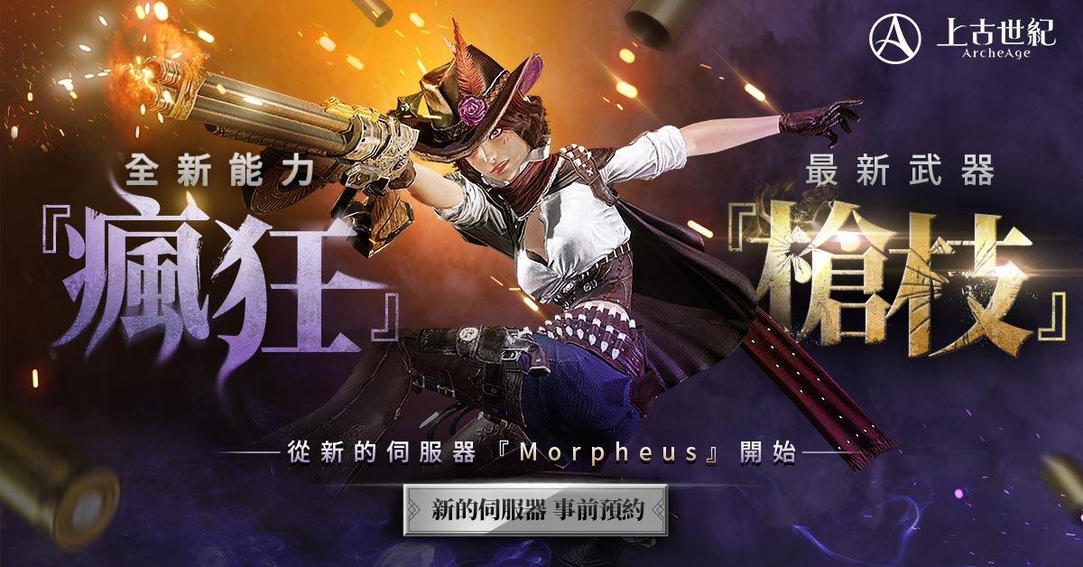 《上古世紀》7月8日大規模更新加入天賦、武器及地圖