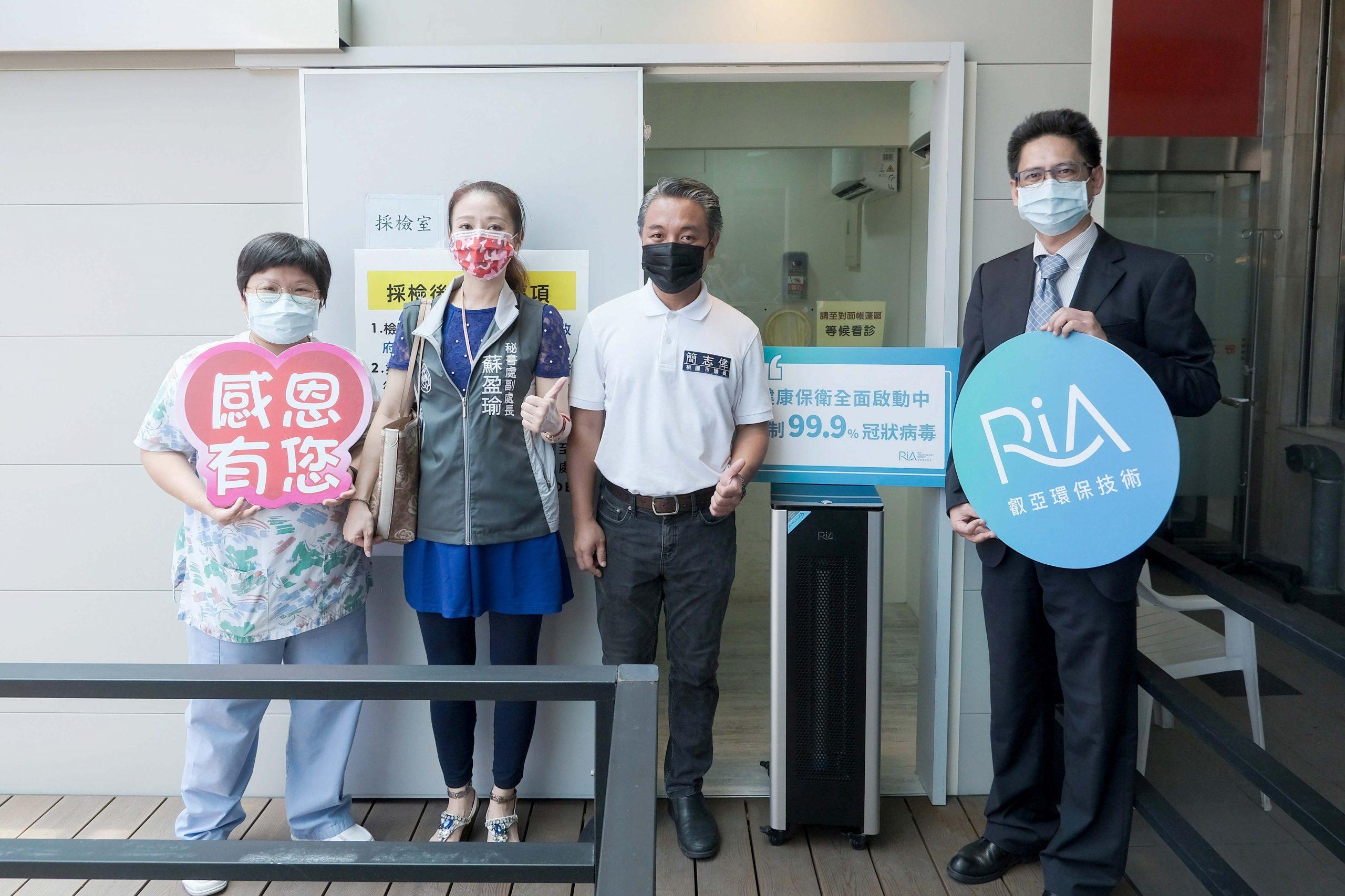 台灣叡亞捐贈與美國軍醫院同等級空氣淨化設備予桃園聖保祿醫院