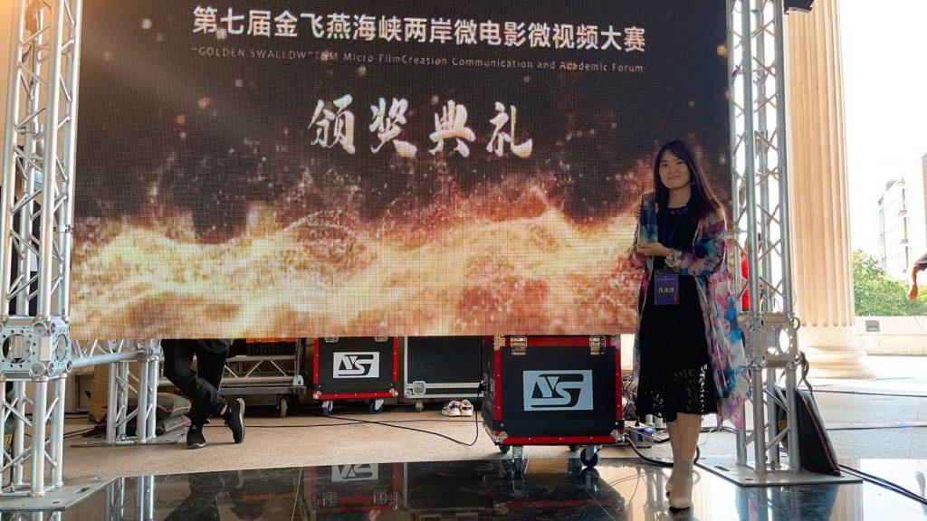 第七屆海峽兩岸金飛燕最佳微視頻攝影獎