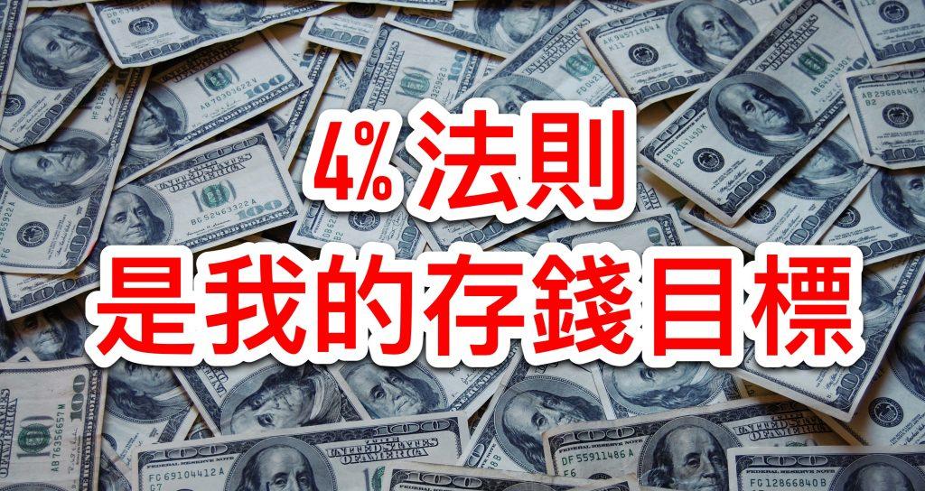 百分之4法則是我的存錢目標