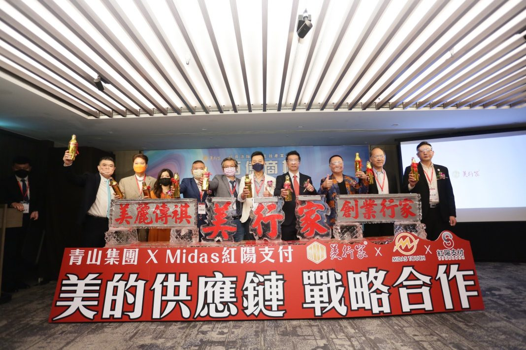 青山集團+紅陽集團,戰略合作打造「美的供應鏈」金融平台